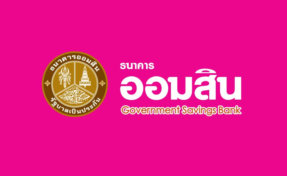 Government Savings Bank