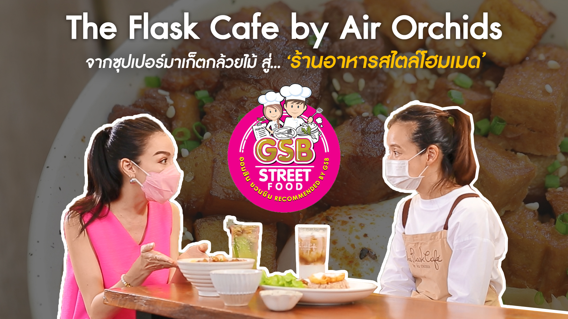 The Flask Cafe By Air Orchids